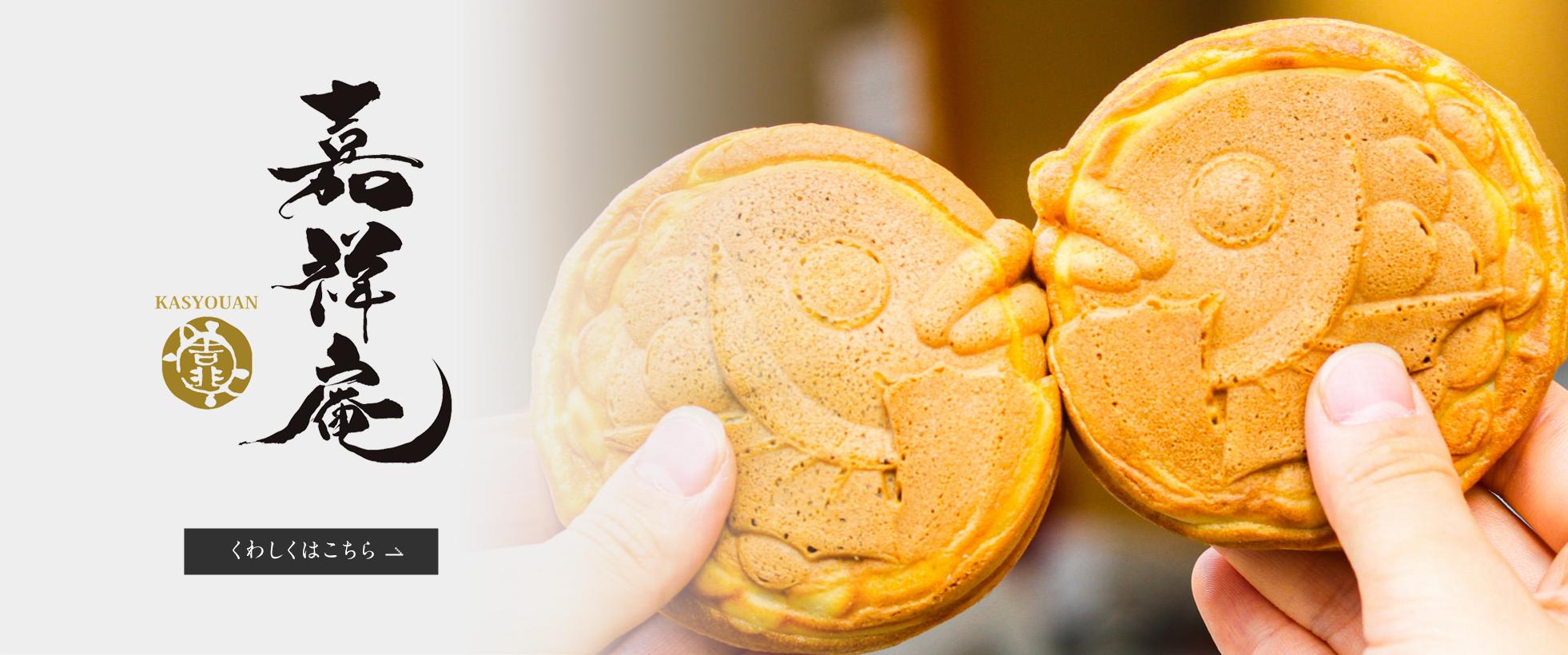 [和菓子]嘉祥庵